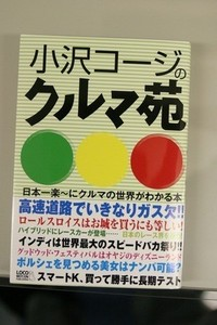 『小沢コージのクルマ苑』(ロコモーション・パブリッシング)