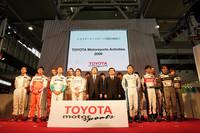 トヨタ、2009年のモータースポーツに気合十分!