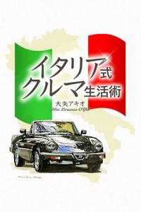 電子書籍『イタリア式クルマ生活術』(発行:NRMパブリッシング)