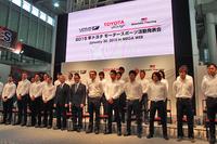 活動発表会の会場に並んだ、各カテゴリーのトヨタ系レーシングドライバー。