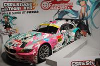 会場に置かれた2009年シーズンの参戦マシン「Z4 Mクーペ」。このカラーリングも当時のもので、今季を戦う車両は現在デザイン中とのこと。
