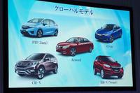 グローバルに展開される商品群。「フィット」「アコード」「CR-V」など。