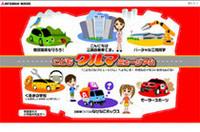 クルマにまつわる相談を受け付け、お馴染みの「三菱小学生自動車相談室」の画像