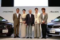 左から「プレミオ」のテレビCMに出演する、光石研さん、樋口可南子さん。トヨタ自動車の渡辺捷昭社長をはさみ、隣に立つのは、「アリオン」のテレビCMキャラクターである小林薫さんと勝地涼さん。