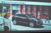 新型クロスオーバー「XT5」は2017年後半に導入される予定。
