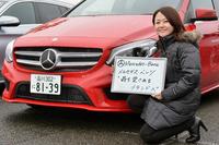 インタビューに対応していただいた、メルセデス・ベンツ日本の嶋田智美さん。「最も愛されるブランド」を目指して、今年も頑張ってください。