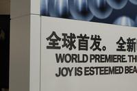 会場のあちこちに「全球首発」(=ワールドプレミア)の4文字が。
