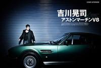 表紙に登場した吉川晃司さんが、愛車の「アストン・マーティンV8」への思いを語るカバーインタビュー。