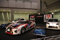 今年のニュルブルクリンク24時間耐久でクラス優勝した「レクサスLFA」が、「iQ GRMN Supercharger」と「GRMN ヴィッツ・ターボ・コンセプト」を従えたトヨタ(GAZOO Racing)のブース。
