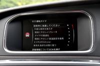 効率のよい運転をするには?センターコンソールのモニター上で、そのノウハウを確認できる。