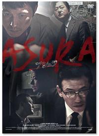 『アシュラ』DVD