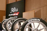 「環境にも配慮したモータースポーツを」横浜ゴムモータースポーツ活動計画発表