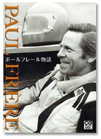 DVD『ポール フレール物語』→二玄社書店で買う
