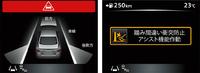 「エマージェンシーブレーキ」(左)および「踏み間違い衝突防止アシスト」(右)作動時の画面表示。