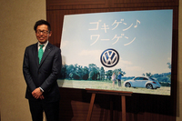 新しいブランドスローガンを発表するフォルクスワーゲン グループ ジャパンの庄司 茂代表取締役社長。