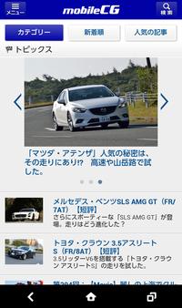 スマートフォン版『mobileCG』のトップページ。