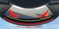 「後方視角支援ミラー」。ミラー下部の黄色線が車幅を表す。
