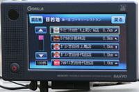 サンヨー「miniGORILLA」検索性能 【PNDテスト】