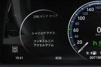 """「XF」のクルーズコントロールは、車速0km/hまでの減速が可能。前走車が停車すれば、ドライバーがブレーキを踏まなくても停車するタイプのものです。リスタートの表示が""""カタコト""""っぽいのはご愛嬌ということで……。"""