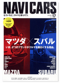 『NAVI CARS』vol.17 2015年5月号