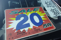 差額の20万円でクルマが買えることもあるが、やはり1年間欲しいものを我慢する金額ではない。
