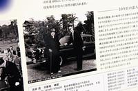 解説パネルには、納車時に撮られた吉田茂と梁瀬次郎社長のツーショットが。