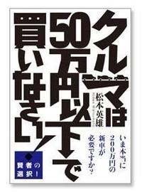 【Movie】クルマ選びの奥義を伝授!「クルマは50万円以下で買いなさい」の画像