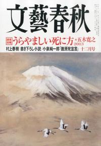 『文藝春秋』2013年 12月号