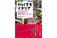 『Hotするイタリア−イタリアでは30万円で別荘が持てるって?』絶賛発売中!定価1260円。
