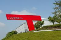 愛知県長久手市にあるトヨタ博物館。