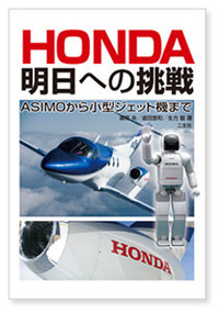 『HONDA 明日への挑戦』