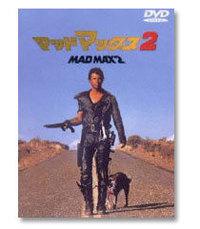 『マッドマックス2』DVD