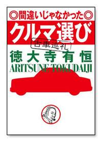 徳大寺有恒さんの新著は『間違いじゃなかったクルマ選び』。「日本車史の語り部」が、今だから話せるエピソードとは…