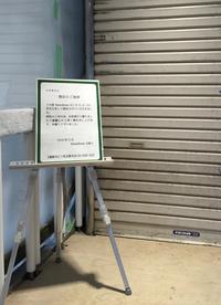 追憶の東京も少々。東京高速道路下・西銀座デパートのイタリア料理レストラン「Buono Buono」は、2016年1月末をもって静かに閉店していた。三笠会館の経営で、大学生時代から好きだった店だけに惜しい。