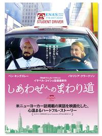 『しあわせへのまわり道』DVD