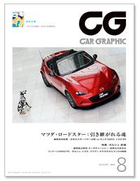 "『CAR GRAPHIC』8月号発売マツダ""量産型""ロードスターと、ポルシェ独占取材前篇の画像"