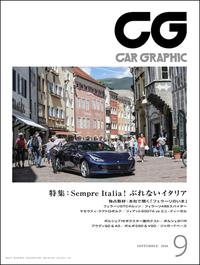 『CAR GRAPHIC』9月号発売ぶれないイタリア! スーパースポーツからコンパクトまでの画像