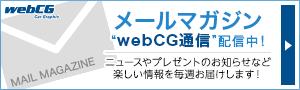 メールマガジン「webCG通信」配信中!