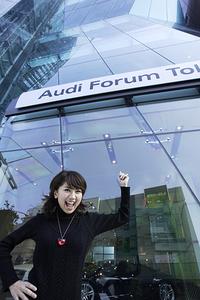 第4回:ライターは取材も大事〜Audi Forum Tokyoに潜入の画像